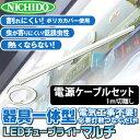 日動工業 LEDチューブライトマルチ LCL-40H-ONE-PC1  電源ケーブル(1m切り放し)セット【在庫有り】【あす楽】