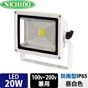日動工業 LEDエコナイター LEN-20D-ES-W (白) 20W 昼白色 5000K