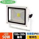 日動工業 LEDエコナイター LEN-50D-ES-WS (白) 50W 電球色 2500K