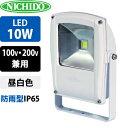 日動工業 LEDライト フラットライト LEN-F10D-W (白) 10W 昼白色 5000K