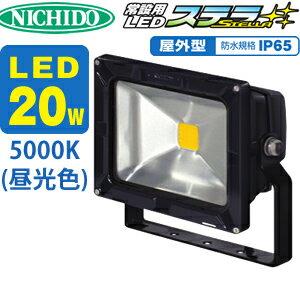 日動工業 常設用LEDステラ LJS-20D-DB-50K 20W 本体色:濃紺 昼白色(5000K) バラストレス水銀灯160W以上の明るさ! サージ対策品☆ レガントな色☆