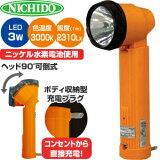 日動工業 充電式LEDプラグインライト PIL-3W-3000K(電球色) 【在庫有り】