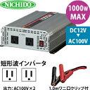 日動工業 短形波インバーター SIS-1000N-A (DC12V⇒AC100V/60Hz) MAX1000W出力