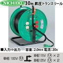 日動工業 30mトランスリール 昇圧専用 TRU-320 (100V⇒115V/125V) 単巻