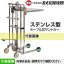 をくだ屋技研(O.P.K) テーブルサントカー SC-2-8SU ステンレス型 [配送制限商品]
