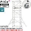 ピカ(Pica) アルミ製 ハッスルタワーワイドタイプ ATL-2WAJS (ATL-2WA + ATL-JS) [個人宅配送不可]