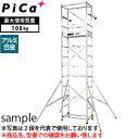 【期間限定】 ピカ(Pica) アルミ製 ハッスルタワー ATL-3A [個人宅配送不可]