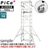 【期間限定】 ピカ(Pica) アルミ製 ハッスルタワー ATL-3AJS (ATL-3A + ATL-JS) [個人宅配送不可]