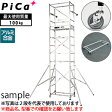【期間限定】 ピカ(Pica) アルミ製 ハッスルタワー ATL-3ARC (ATL-3A + ATL-JS + ATL-RDA) [個人宅配送不可]