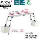 ピカ(Pica) 四脚アジャスト式アルミ足場台 天場スライドタイプ DWV-S120A【在庫有り】【あす楽】