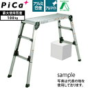 ピカ(Pica) 四脚アジャスト式アルミ足場台 DWX-6908C [配送制限商品]