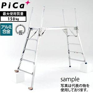 ピカ(Pica) アルミ足場台 可搬式作業台 ダイナワーク タフ DXA-18AT [大型…...:first23:10235702