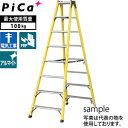 ピカ(Pica) FRP製 専用脚立 FRP-SL24S [大型・重量物] ご購入前確認品