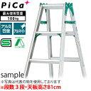 ピカ(Pica) アルミ製 はしご兼用脚立 スーパージョブ JOB-90E [配送制限商品]
