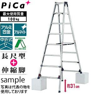 pica2013-999-ピカアルミ伸縮専用脚立KS