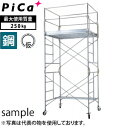 ピカ(Pica) 【ローリングタワー】 鋼管製移動式足場 2段セット RA-2 全長:4.39〜 4.54m [大型・重量物] ご購入前確認品