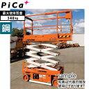 ピカ(Pica) 自走式高所作業車 シザースリフト S3246E [大型・重量物] ご購入前確認品