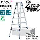 ピカ(Pica) アルミ伸縮脚立 SCL-210A 2台セット アルミ伸縮式足場板 STKD-D3623 1台付き [配送制限商品]