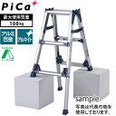 ピカ(Pica) アルミ伸縮脚立(はしご兼用) SCL-90A 高さ 0.66m〜0.97m