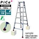 ピカ(Pica) アルミ伸縮脚立(はしご兼用) SCL-J210A 自在脚・丸型タイプ [配送制限商品]【在庫有り】【あす楽】
