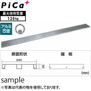 ピカ(Pica) アルミ製足場板 片面使用型足場板 2m STCR-224 [配送制限商品…...:first23:10081349