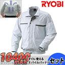 リョービ クーリングジャケット XLサイズシルバー BCJ-XL2 ファン バッテリーセット空調服【在庫有り】【あす楽】