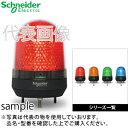 デジタル(旧アロー) XVR3B04S 小型LED表示灯 12/24V モーターレスφ100 LED表示灯 赤 ブザー付