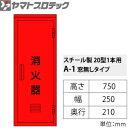 ヤマトプロテック 消火器格納箱 消火器BOX・A-1 スチール・20型1本用 窓なし [配送制限商品]