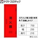 ヤマトプロテック ステンレス消火器格納箱 消火器BOX・A-1 SUS ステンレス・20型1本用 窓なし [配送制限商品]