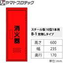 ヤマトプロテック 消火器格納箱 消火器BOX・B-1 スチール・10型1本用 窓なし [配送制限商品]