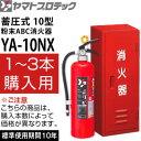 ヤマトプロテック 2018年製 蓄圧式消火器 10型 YA-10NX+スチール消火器ボックスBF10...