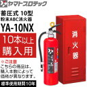 ヤマトプロテック 蓄圧式消火器 10型 YA-10NX+スチール消火器ボックスBF101 (10セット以上単価) 業務用 粉末ABC消火器【在庫有..