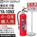 ヤマトプロテック 2018年製 蓄圧式消火器 10型 YA-10NX+カラースタンド (4〜9セット単価) 業務用 粉末ABC消火器【在庫有り】【あす楽】