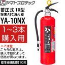 ヤマトプロテック 2018年製 蓄圧式消火器 10型 YA-10NX (1〜3本単価) 業務用 粉末ABC消火器【在庫有り】【あす楽】