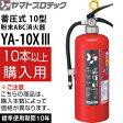 ヤマトプロテック 2016年製 蓄圧式消火器 10型 YA-10XIII (10本以上単価) 業務用 粉末ABC消火器 【在庫有り】