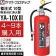 ヤマトプロテック 2016年製 蓄圧式消火器 10型 YA-10XIII (4〜9本単価) 業務用 粉末ABC消火器【在庫有り】【あす楽】