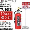 ヤマトプロテック 2016年製 蓄圧式消火器 10型 YA-10XIII+カラースタンド (10セット以上単価) 業務用 粉末ABC消火器【在庫有り】