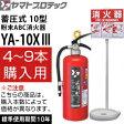 ヤマトプロテック 2016年製 蓄圧式消火器 10型 YA-10XIII+カラースタンド (4〜9セット単価) 業務用 粉末ABC消火器【在庫有り】【あす楽】