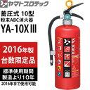 ヤマトプロテック 2016年製 蓄圧式消火器 10型 YA-10XIII 業務用 粉末ABC消火器【在庫有り】【あす楽】