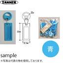 田辺金属工業所(TANNER) 追加用名刺ホルダー MH-B(青) 10個入