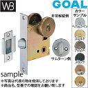 シロクマ(WB) SD 表示錠 ゴール製(GOAL)錠前付 BS51 ブラック