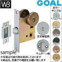 シロクマ(WB) SE 間仕切錠 ゴール製(GOAL)錠前付 BS51 ブラック