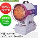 静岡製機 赤外線式灯油ヒーター VAL6-PH バルシックス 50/60Hz指定 [個人宅配送不可]