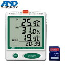 エー・アンド・ディ(A&D) AD-5696 温湿度SDデータレコーダー(記録計)/熱中症指数モニター