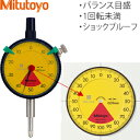 ミツトヨ(Mitutoyo) 2959S 標準形ダイヤルゲージ 1回転未満タイプ 耳金付裏ぶた バランス目盛 1回転未満 ショックプルーフ 目量:0.01mm/測定範囲:1.6(5)mm