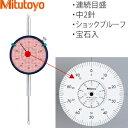 ミツトヨ(Mitutoyo) 3062SB-19 ロングストローク 大形ダイヤルゲージ 平裏ぶた 連続目盛 ショックプルーフ 宝石入 中2針 目量:0.01mm/測定範囲:100mm