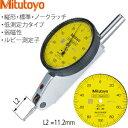 ミツトヨ(Mitutoyo) TI-112HRX テストインジケータ 単体 縦形 スタンダード ルビー測定子(非磁性) 目量:0.002mm/測定範囲:0.2m...