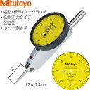 ミツトヨ(Mitutoyo) TI-113HRX テストインジケータ 単体 縦形 スタンダード ルビー測定子(非磁性) 目量:0.01mm/測定範囲:0.8mm