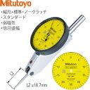 ミツトヨ(Mitutoyo) TI-133HX テストインジケータ 単体 縦形 スタンダード 倍目盛幅 超硬測定子(弱磁性) 目量:0.01mm/測定範囲:0....