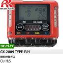 理研計器 GX-2009 TYPE-E/H 複合ガス検知器 ポケッタブルマルチガスモニター (2成分タイプ) [検知ガス:O2・H2S]